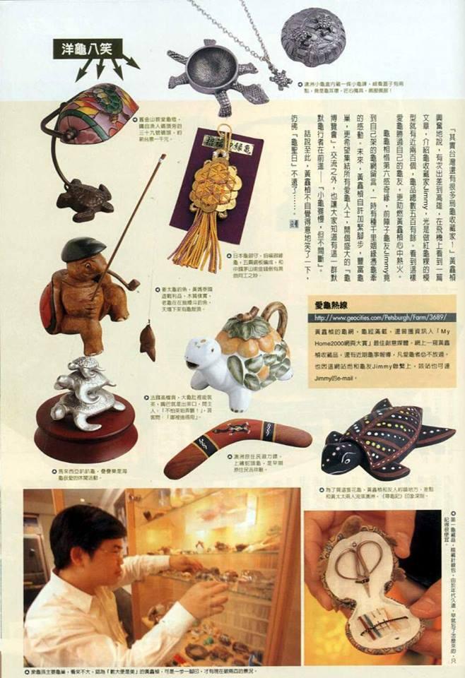 2001/03 錢櫃雜誌採訪