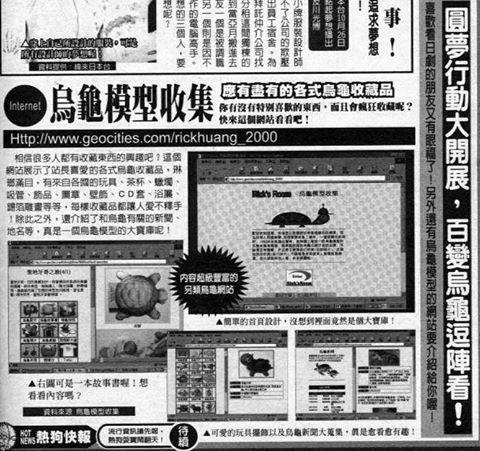 Top漫畫介紹 (2001/10/26)
