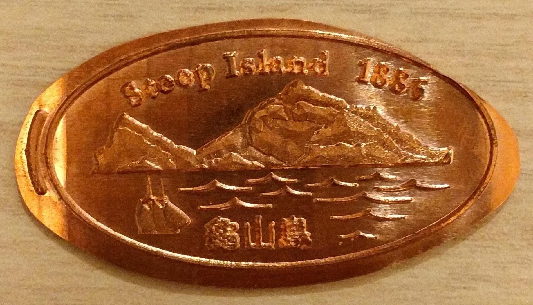 龜山島紀念幣