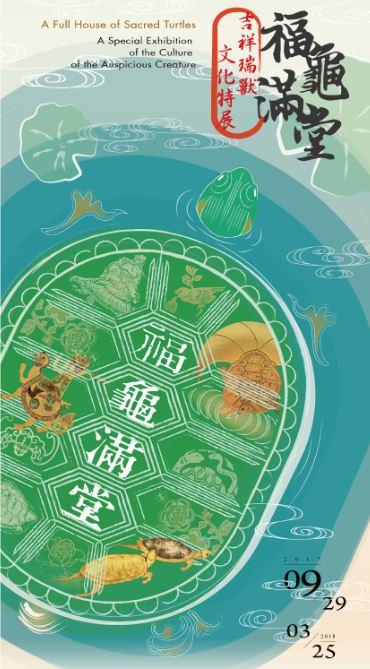 福龜滿堂:吉祥瑞獸文化特展