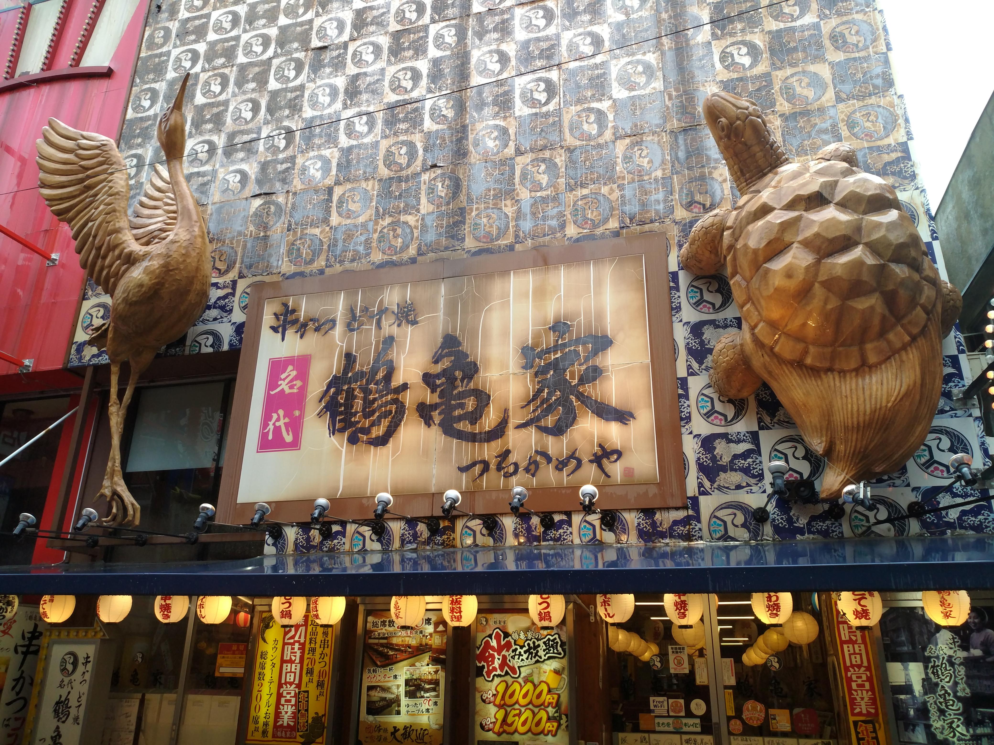 2018 京阪神之旅 – 07/06 大阪通天閣
