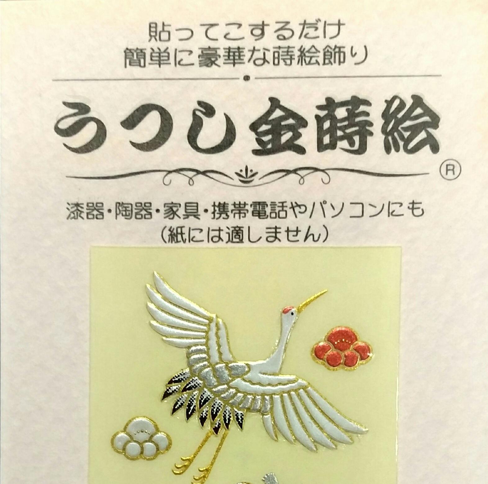 烏龜貼紙 (鶴龜金蒔繪)